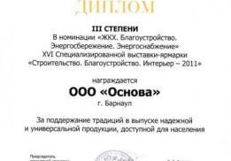 """ООО """"Основа"""" ТМ Доброхот"""