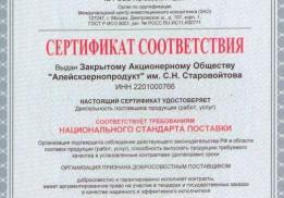 Алейскзернопродукт