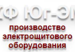ПКФ Юг-ЭМК