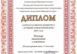 Спасский