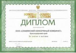 Славянский консервный комбинат (СКК)