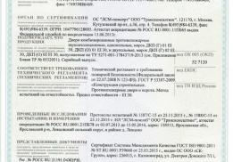 завод Двери-Кредо