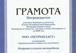 Петропласт
