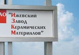 Ижевский завод керамических материалов (ИЗКМ)