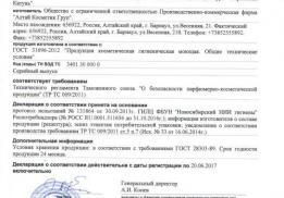 Алтай Косметик Груп