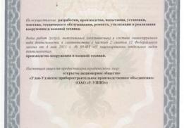 """ОАО """"Улан-Удэнское приборостроительное производственное объединение"""""""