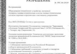 Таганрогский механический завод (Черноиванов и Ко)