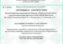 Особое конструкторско-технологическое бюро Кристалл (ОКТБ Кристалл)