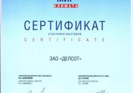 """Завод электронагревательного оборудования """"Делсот"""" (Делсот)"""