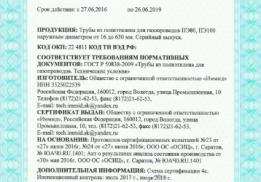 """Завод полимерных труб """"ИММИД"""""""