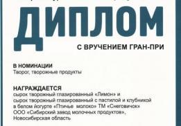 Сибирский завод молочных продуктов