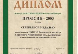Вишневогорская кондитерская фабрика