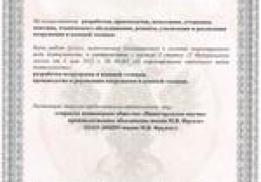 ННПО имени М.В. Фрунзе