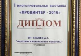 ИП Хуажев А.З.