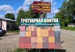 КамФас завод декоративного камня