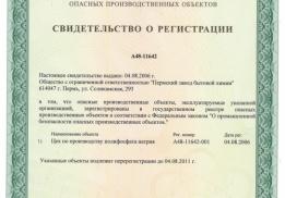 Пермский завод бытовой химии