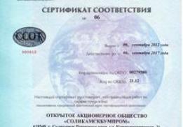Соликамский целлюлозно-бумажный комбинат (Соликамскбумпром)