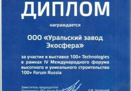 Уральский завод энергосберегающих панелей Экосфера