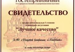 """Пищевой комбинат """"Азовский"""