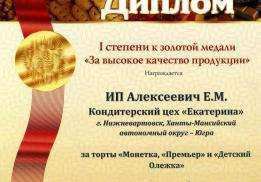 """Кондитерский цех """"Екатерина Сладкая"""""""
