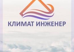ООО Климат Инженер