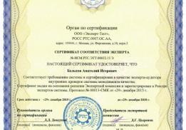 "Поволжский завод метизов ""Айрон"" (ПЗМ ""Айрон"")"