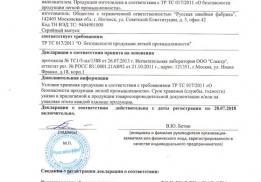 Русская швейная фабрика (РШФ)