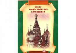 Сибирская карандашная фабрика