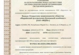 Марийский целлюлозно-бумажный комбинат (МЦБК)