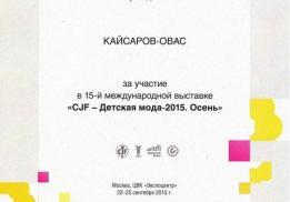 Производственно-швейная компания OVAS