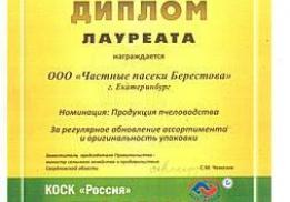 Берестов А.С. Частные пасеки