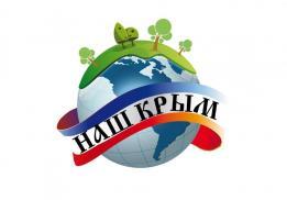 Соки Крыма