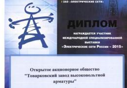 Товарковский завод высоковольтной арматуры