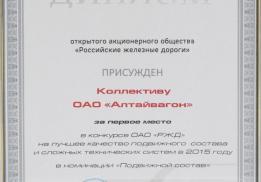 Вагоностроительный завод Алтайвагон