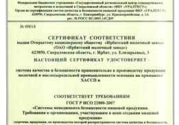 Ирбитский молочный завод (ИМЗ)