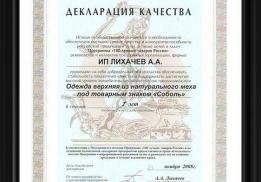 """Меховая фабрика """"Соболь"""""""