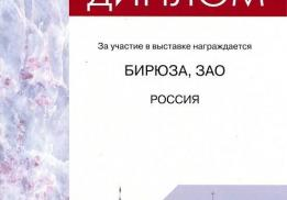 "Мраморный завод ""БИРЮЗА"""