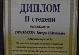 Предприятие Тимофеевых