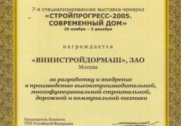 ВНИИстройдормаш
