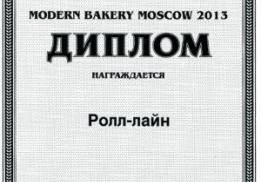 "ООО ""Roll-line"""