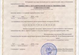 СИНТЕКО-ГРУПП