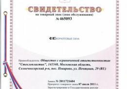 "Компания ""Стеклопластик"""