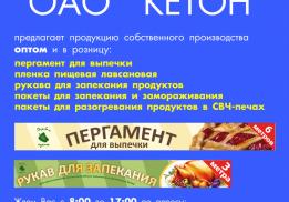 """ОАО """"КЕТОН"""""""