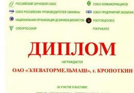 Элеватормельмаш (ЭММ)