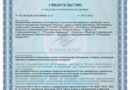 """Завод лакокрасочных материалов """"Капитель Иркутск"""""""