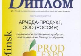 Арчеда-продукт