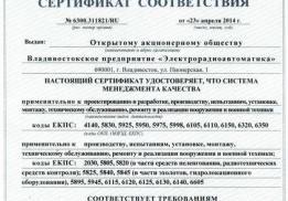 "Производственное предприятие ""Электрорадиоавтомати"