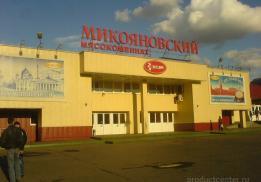 Микояновский мясокомбинат (Микоян)