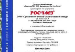 Суксунский оптико-механический завод (СОМЗ)