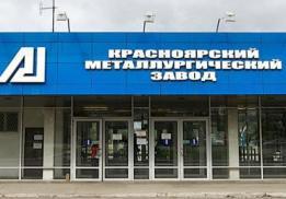 Красноярский металлургический завод (КраМЗ)